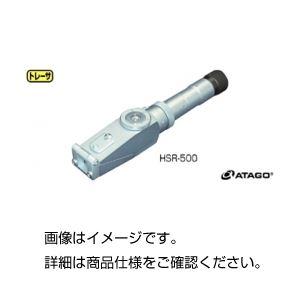 手持屈折計 HSR-500の詳細を見る