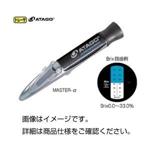 手持屈折計(糖度計) MASTER-53Pαの詳細を見る