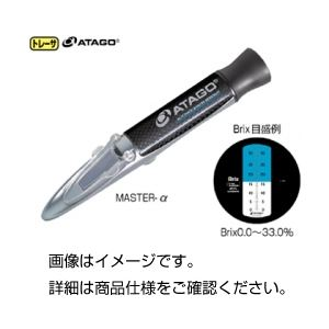 手持屈折計(糖度計) MASTER-20Pαの詳細を見る