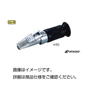 手持屈折計 H-80の詳細を見る