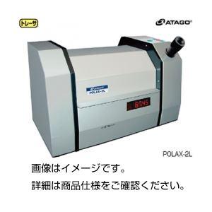 旋光計 POLAX-2Lの詳細を見る