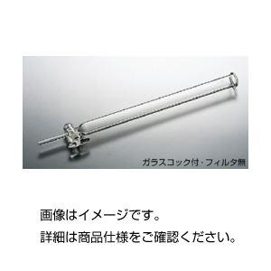 (まとめ)クロマトグラフ管 10×300mmフィルターコック【×3セット】の詳細を見る