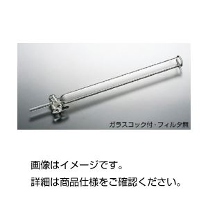 (まとめ)クロマトグラフ管 20×300mmフィルターコック【×3セット】の詳細を見る