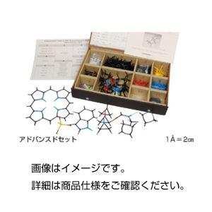 HGS立体化学分子模型アドバンスドセットの詳細を見る
