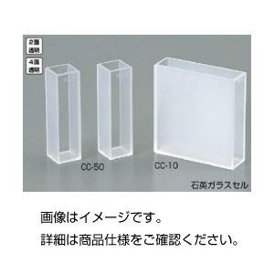 (まとめ)石英ガラスセル CC-50【×3セット】の詳細を見る