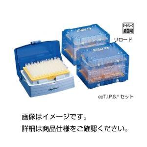 (まとめ)エッペンチップepTIPSセット 0.1~10 入数:96本/トレー×5ボックス1箱(480本)【×5セット】の詳細を見る