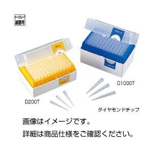 (まとめ)ダイヤモンドチップ D200ST 入数:滅菌済 96本×10ボックス【×10セット】の詳細を見る
