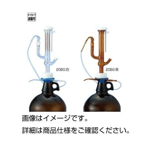 オートビューレット(茶ガロン瓶付)50BG白の詳細を見る