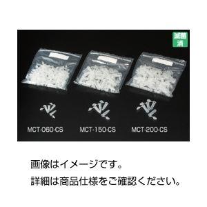 (まとめ)滅菌済マイクロチューブMCT-150-CS 入数:50個×5袋【×30セット】の詳細を見る