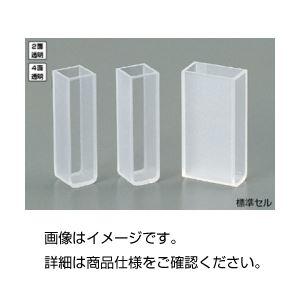 (まとめ)標準セル YG-1【×5セット】の詳細を見る