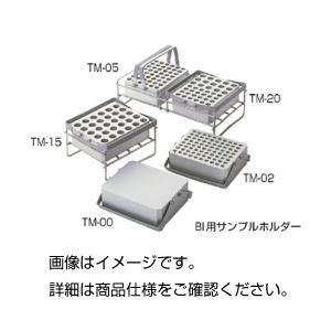 (まとめ)BI用サンプルホルダーTM-15【×3セット】の詳細を見る