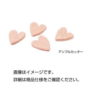 (まとめ)アンプルカッター(100入)【×10セット】の詳細を見る