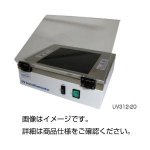 UVトランスイルミネーター UV312-20の詳細を見る