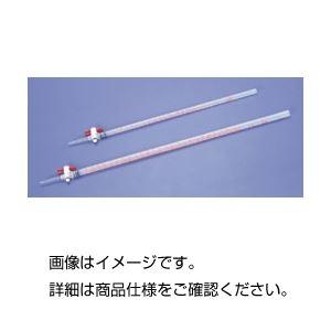(まとめ)ポリビュレット 10mL【×3セット】の詳細を見る