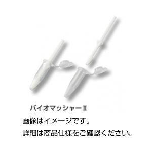(まとめ)バイオマッシャーII 未滅菌(50セット入)【×3セット】の詳細を見る