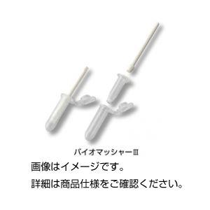 (まとめ)バイオマッシャーIII未滅菌(50セット入)【×3セット】の詳細を見る