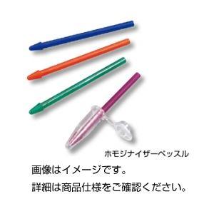 (まとめ)ホモジナイザーペッスル1.5mlチューブ用 入数:10本 5色(青、緑、赤、オレンジ、紫)×各2本【×10セット】の詳細を見る