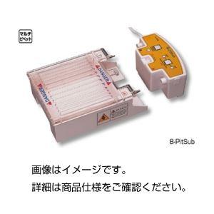 (まとめ)水平型電気泳動装置 8-PitSub【×3セット】の詳細を見る