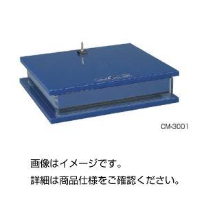 (まとめ)セミドライブロッティング装置 CM-3001【×2セット】の詳細を見る
