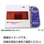 (まとめ)Mupid専用イルミネーター RT-160【×2セット】