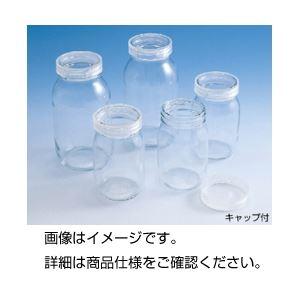 広口バイオ瓶 HL-20K(20本)の詳細を見る