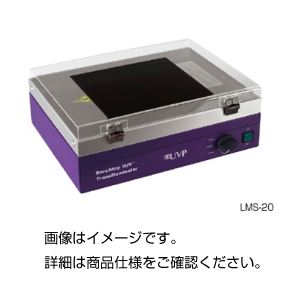 UVトランスイルミネータLMS20 3波長切替の詳細を見る