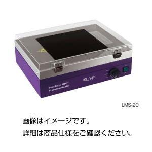 UVトランスイルミネーターLM20 2波長切替の詳細を見る