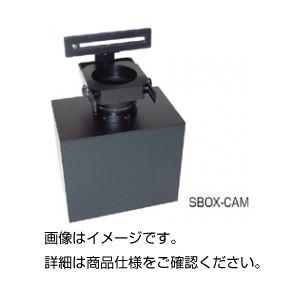 (まとめ)簡易ゲル撮影装置 SBOX-CAM【×2セット】の詳細を見る