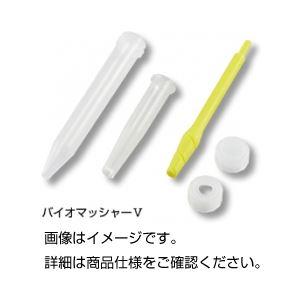 (まとめ)バイオマッシャー V-未滅菌(20セット)【×3セット】の詳細を見る