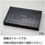 ピンセットスタンド(ピンセット収納/保管ケース) アクリル製 305mm×215mm×50mm PSS
