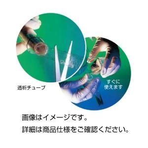 (まとめ)透析チューブ 68100【×3セット】の詳細を見る