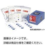 (まとめ)簡易油脂検査キット シンプルパック AV-2【×20セット】
