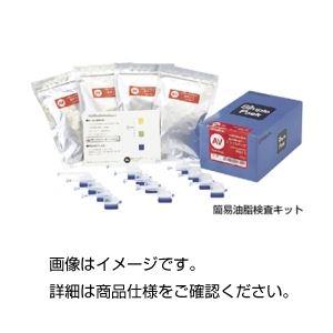 (まとめ)簡易油脂検査キット シンプルパック AV-2.5【×20セット】の詳細を見る