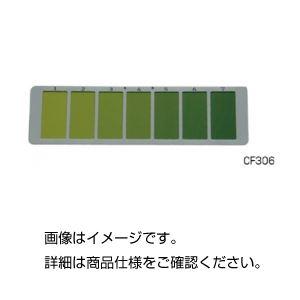 (まとめ)葉色カラースケール CF306【×3セット】の詳細を見る
