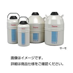 液体窒素貯蔵容器 サーモ30の詳細を見る
