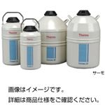 液体窒素貯蔵容器 サーモ30