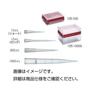 ハイパーフィルターチップ 125-10XS 入数:96本×10ラックの詳細を見る