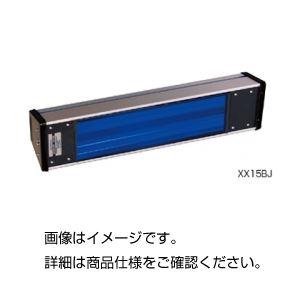 ハンディ紫外線ランプ(高出力型)XX15BJの詳細を見る