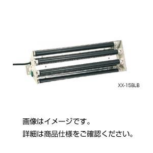 (まとめ)紫外線ランプ XX-15BLB【×2セット】の詳細を見る