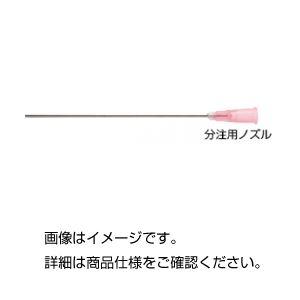 (まとめ)分注用ノズルBN H4900N 入数:10本【×30セット】の詳細を見る