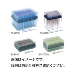 (まとめ)チップ 120-204CS 入数:滅菌済96本/ラック×10 【×3セット】の詳細を見る