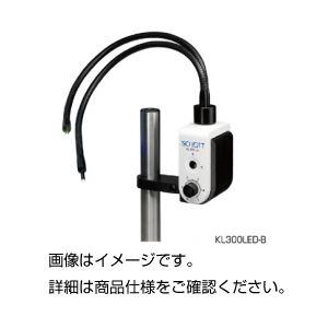 実体顕微鏡用LED照明装置 KL300LED-Bの詳細を見る