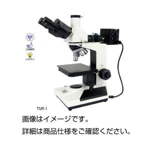 金属顕微鏡 TMR-1の詳細を見る