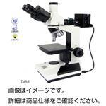 金属顕微鏡 TMR-1