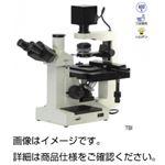 倒立位相差顕微鏡 TBI