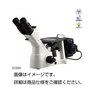 倒立金属顕微鏡 XD30Mの詳細を見る