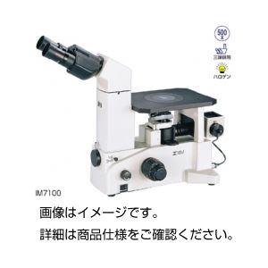 倒立金属顕微鏡 IM7100の詳細を見る