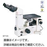倒立金属顕微鏡 IM7100