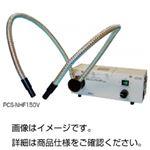 光ファイバー照明装置 PCS-NHF150V