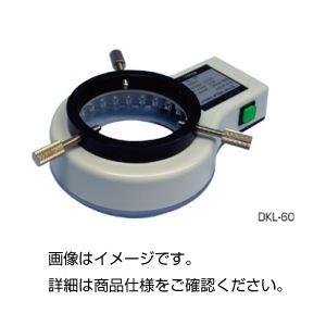 顕微鏡用LEDリングライトDKL-60の詳細を見る